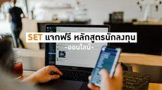 แจกฟรีหลักสูตรนักลงทุน หลักสูตรออนไลน์ มีใบประกาศ จากตลาดหลักทรัพย์แห่งประเทศไทย