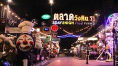 เที่ยวกรุงเทพฯ ตลาดนัดวังหิน 71 ช็อป ชิม กิน เล่น ครบจบที่เดียว