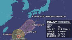 ญี่ปุ่นโดนอีก พายุอีก 2  ลูก จ่อถล่มต่อจากฮากิบิส