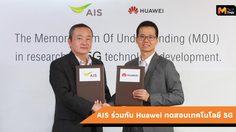 AIS ผนึก Huawei, NOKIA, ZTE ทดลอง ทดสอบ 5G เข้มข้น