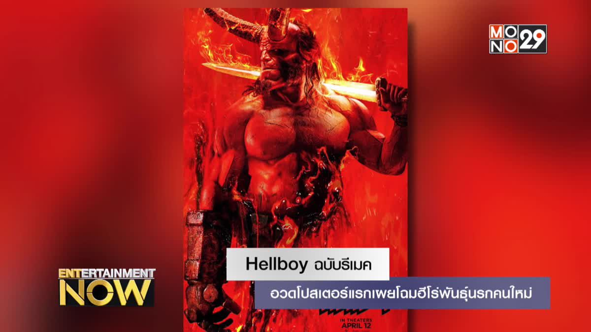 Hellboy ฉบับรีเมค อวดโปสเตอร์แรกเผยโฉมฮีโร่พันธุ์นรกคนใหม่
