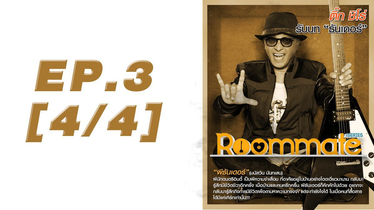 Roommate The Series EP3 [4/4]