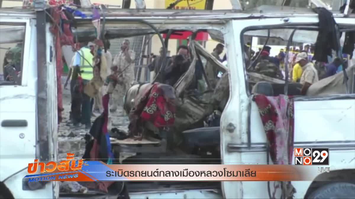 ระเบิดรถยนต์กลางเมืองหลวงโซมาเลีย
