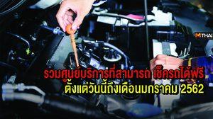 รวมศูนย์บริการที่สามารถ เช็ครถได้ฟรี ตั้งแต่วันนี้ถึง เดือนมกราคม 2562