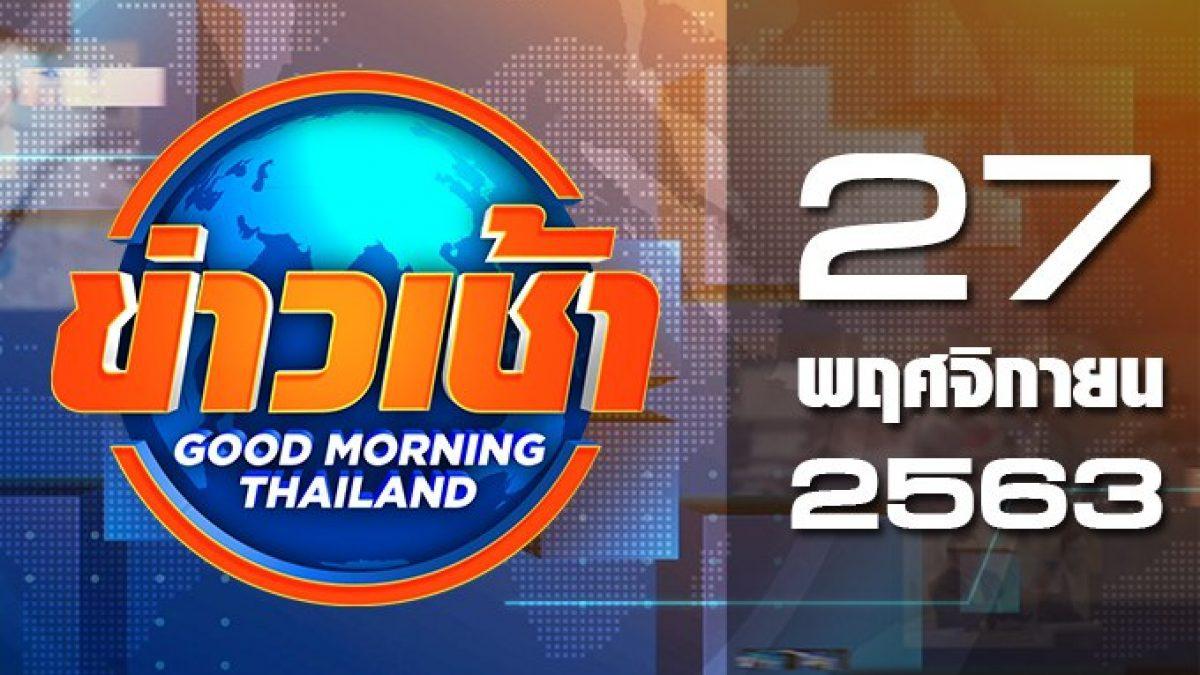 ข่าวเช้า Good Morning Thailand 27-11-63