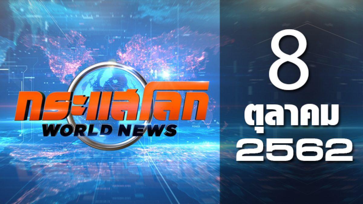 กระแสโลก World News 08-10-62