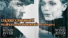 คลิปแรกหนังสืบสวนคดีฆาตกรรมเด็กสาว จากสองดาราฮีโร่ Avengers