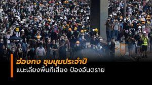 กงสุลฯ เตือนคนไทยในฮ่องกง เลี่ยงพื้นที่ชุมนุมและใกล้เคียง พรุ่งนี้