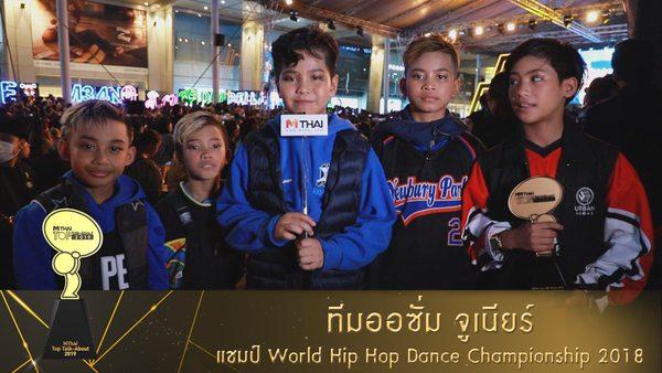 สัมภาษณ์ ทีมออซั่มจูเนียร์ หลังได้รับรางวัล  Top Talk-About Young Role Model