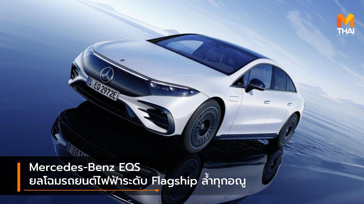 Mercedes-Benz EQS ยลโฉมรถยนต์ไฟฟ้าระดับ Flagship ล้ำทุกอณู