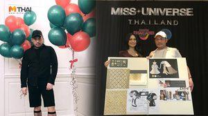 ทำความรู้จัก ธีร์ ผาสุก ผู้ออกแบบชุดประจำชาติ มิสยูนิเวิรส์ไทยแลนด์ 2018