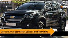 Chevrolet Trailblazer Perfect Edition II SUV เสริมหล่อกับชุดเเต่งใหม่รอบคัน