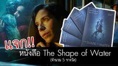 ประกาศผล : แจกของรางวัล!! วรรณกรรมจากภาพยนตร์เรื่องดังที่คว้าออสการ์ The Shape of Water