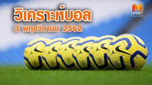 วิเคราะห์บอล สั้นๆ เน้นๆ 5 คู่ ประจำวันอาทิตย์ที่ 3 พฤศจิกายน 2562