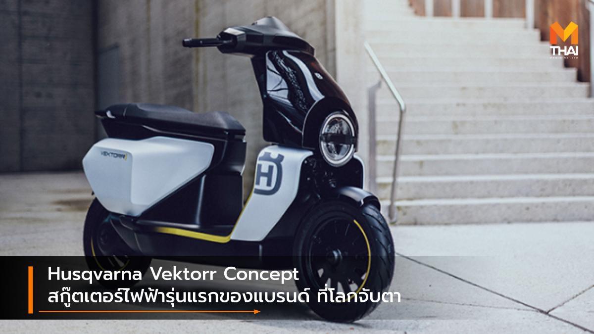Husqvarna Vektorr Concept สกู๊ตเตอร์ไฟฟ้ารุ่นแรกของแบรนด์ ที่โลกจับตา