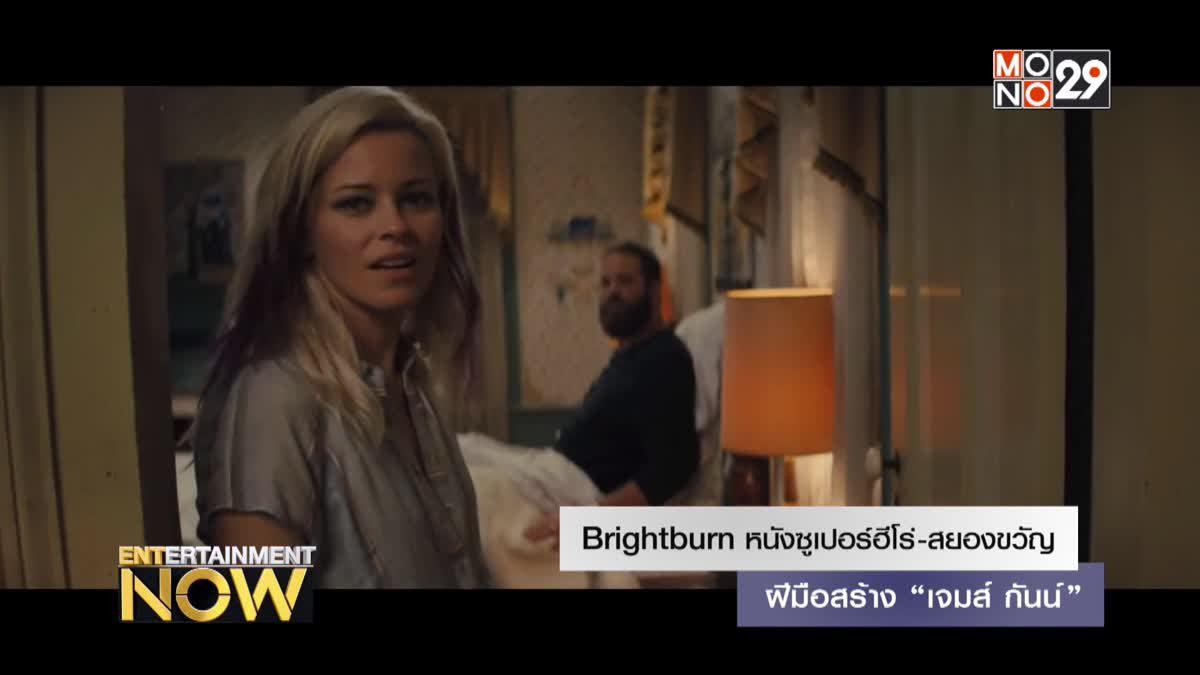 """Brightburn หนังซูเปอร์ฮีโร่-สยองขวัญ ฝีมือสร้าง """"เจมส์ กันน์"""""""