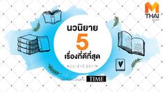นวนิยาย 5 เรื่องที่ดีที่สุด ปี 2017 โดย TIME