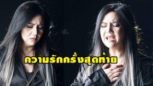 โบ สุนิตา อินเนอร์มาเต็ม กลั่นอารมณ์ผ่านMV 'ความรักครั้งสุดท้าย'