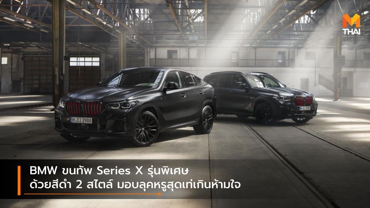 BMW ขนทัพ Series X รุ่นพิเศษ ด้วยสีดำ 2 สไตล์ มอบลุคหรูสุดเท่เกินห้ามใจ