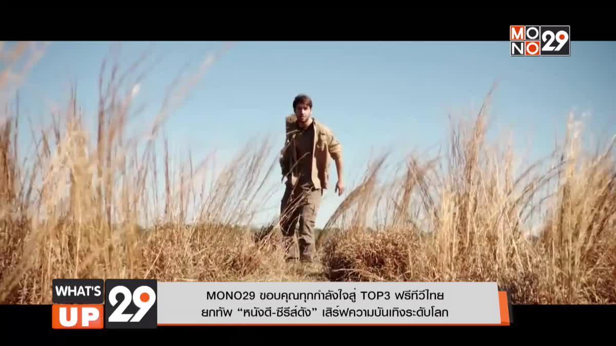 """MONO29 ขอบคุณทุกกำลังใจสู่ TOP3 ฟรีทีวีไทย  ยกทัพ """"หนังดี-ซีรีส์ดัง"""" เสิร์ฟความบันเทิงระดับโลก"""