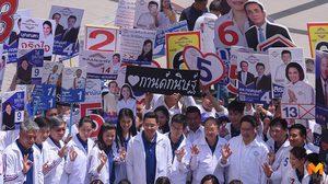 เลือกตั้ง62 : พปชร. เปิดตัว 30 ผู้สมัคร ส.ส.กทม. ย้ำนโยบาย 'Bangkok OK'