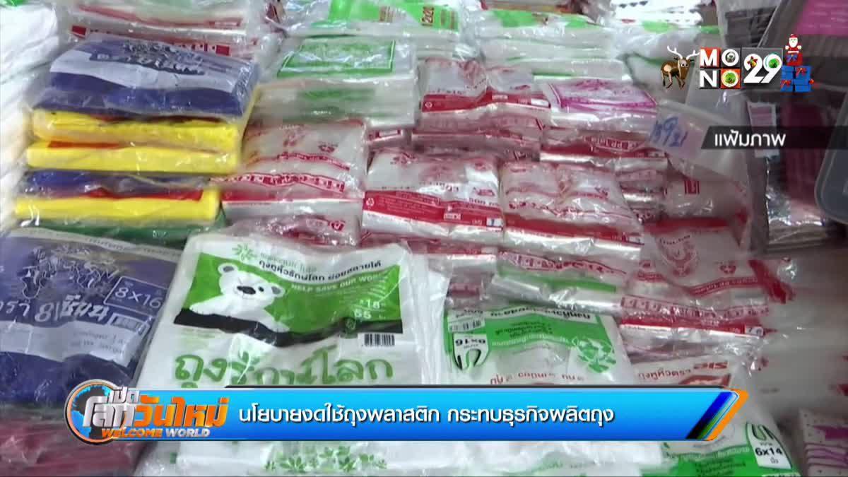 นโยบายงดใช้ถุงพลาสติก กระทบธุรกิจผลิตถุง