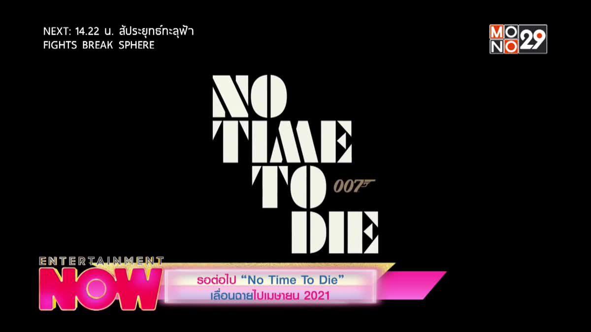 """รอต่อไป """"No Time To Die"""" เลื่อนฉายไปเมษายน 2021"""