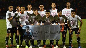 ห้ามชูป้าย #SaveHakeem! แมตช์แชมป์ชนแชมป์ หวั่นฟีฟ่าตัดสิทธิ์คัดบอลโลก