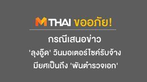 เอ็มไทย ขออภัย กรณีเสนอข่าว 'ลุงอู๊ด วินมอเตอร์ไซค์รับจ้าง มียศเป็นถึง 'พันตำรวจเอก'