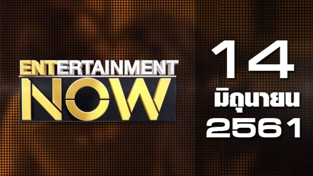 Entertainment Now Break 1 14-06-61