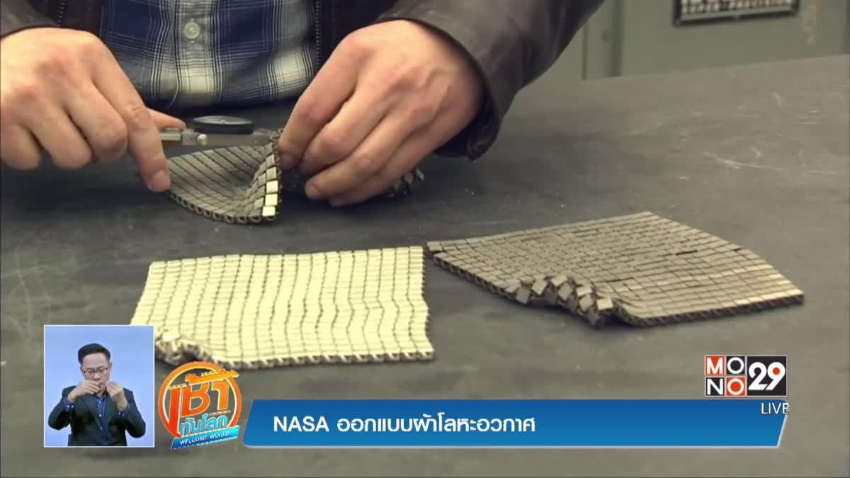 NASA ออกแบบผ้าโลหะอวกาศ