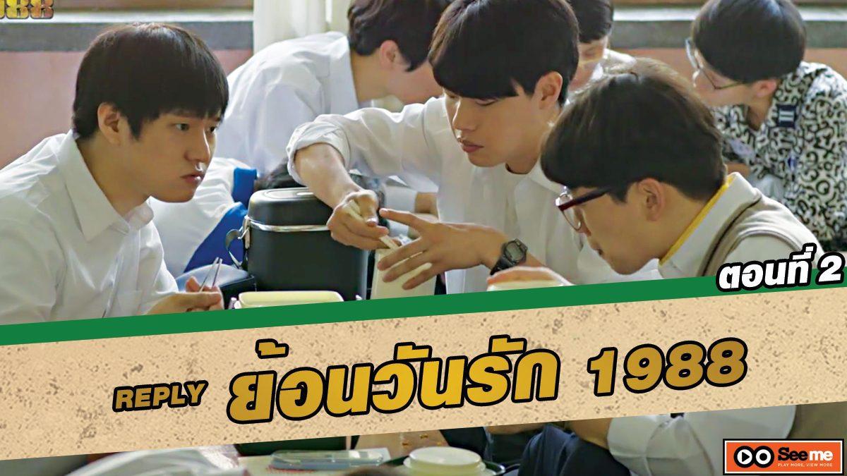 ย้อนวันรัก 1988 (Reply 1988) ตอนที่ 2 นะนะ ซอนอูนะ [THAI SUB]