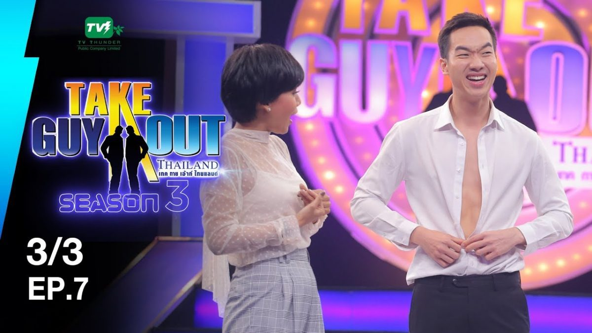 เฟย ปิยมัณฑน์ | Take Guy Out Thailand S3 - EP.7 - 3/3 (7 ก.ค. 61)