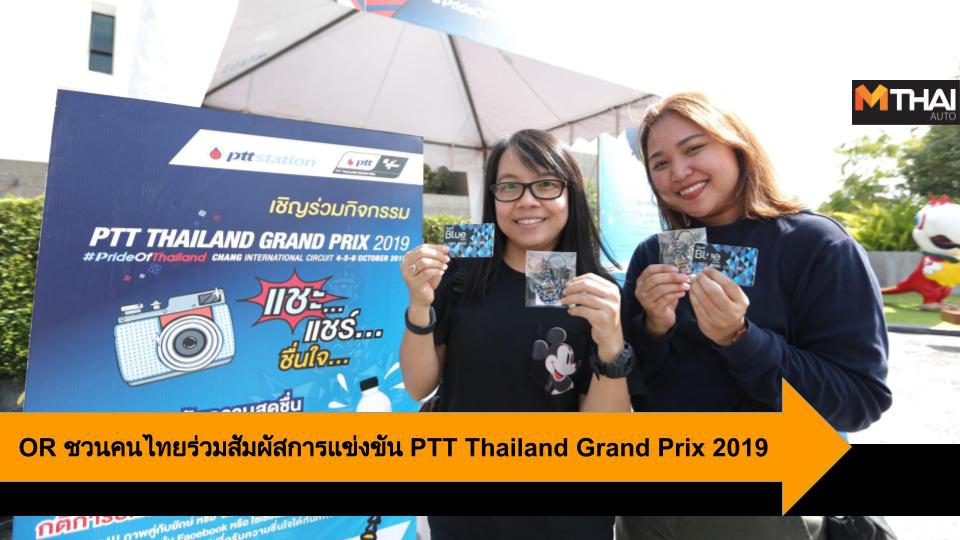 OR ชวนคนไทยร่วมสัมผัสความมันกับการแข่งขัน PTT Thailand Grand Prix 2019