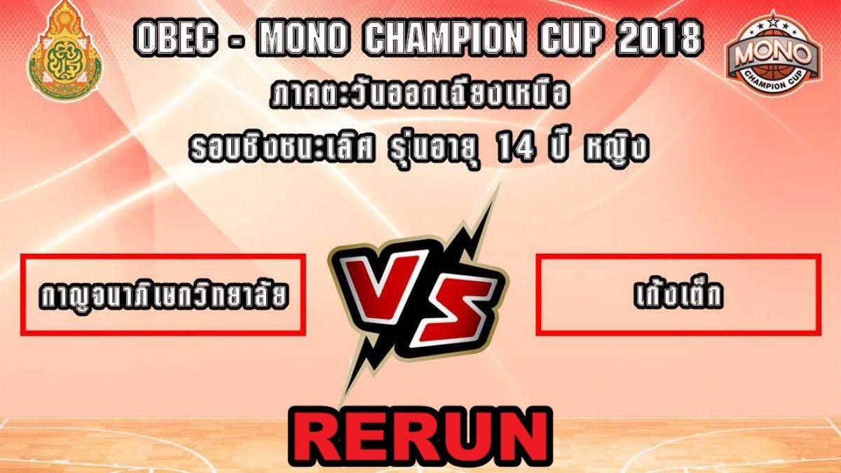 OBEC MONO CHAMPION CUP 2018 รอบชิงชนะเลิศรุ่น 14 ปีหญิง โซนภาคอีสาน