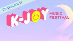 ประกาศรายชื่อผู้โชคดีได้รับบัตรคอนเสิร์ต K-JOY Music Festival 2020