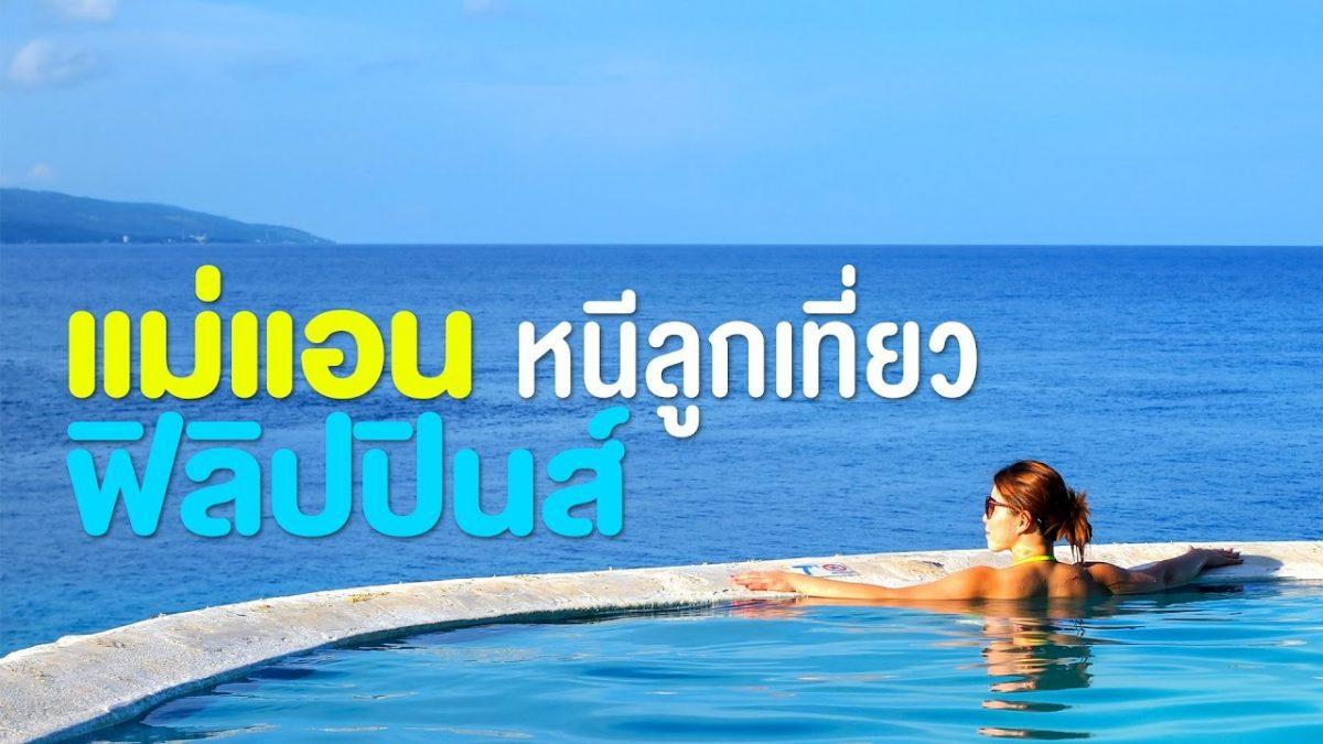 รักใคร ให้พาไปเที่ยว [41] ตอน Bluewater Sumilon Island Resort