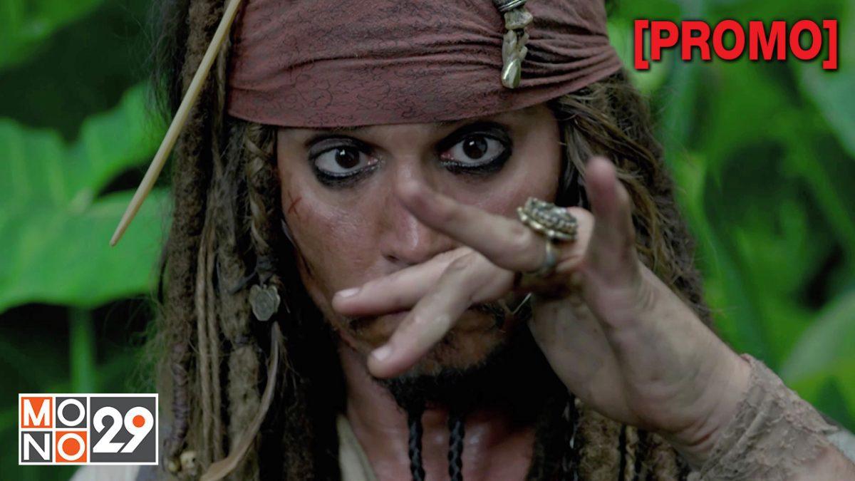 Pirates of the Caribbean 4 : On Stranger Tides ผจญภัยลล่าสายน้ำอมฤตสุดขอบโลก [PROMO]