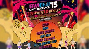"""เปิดตี้ครั้งที่ 15 """"EFM CHILL ON THE BEACH"""" @ชะอำ"""