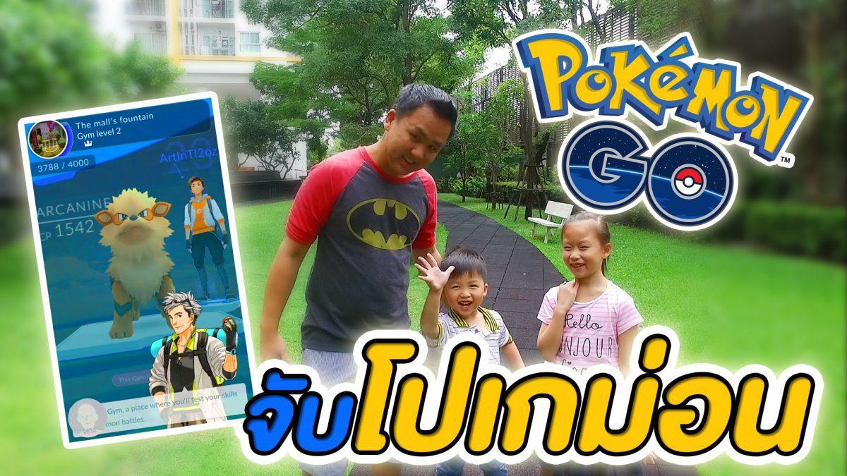 น้องเกรซน้องกาย จับโปเกม่อนโก Pokemon Go