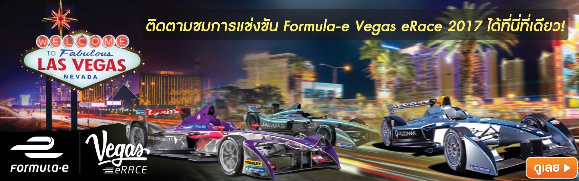 การแข่งขัน Formula-e Vegas eRace 2017