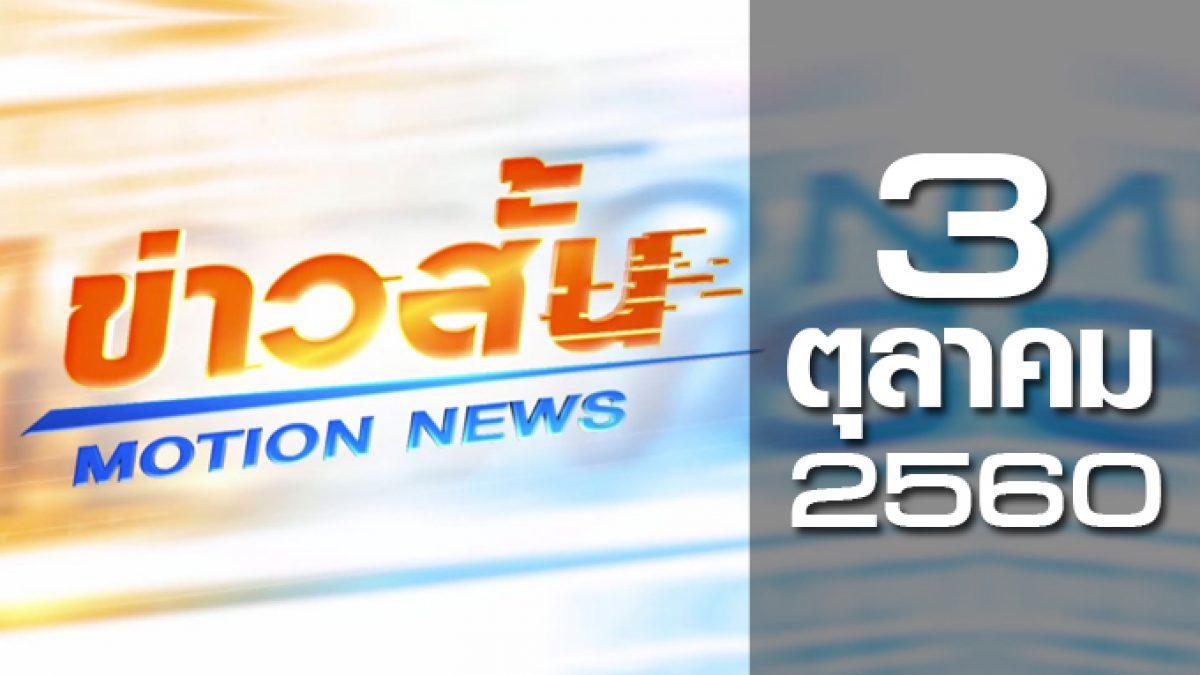 ข่าวสั้น Motion News Break 1 03-10-60