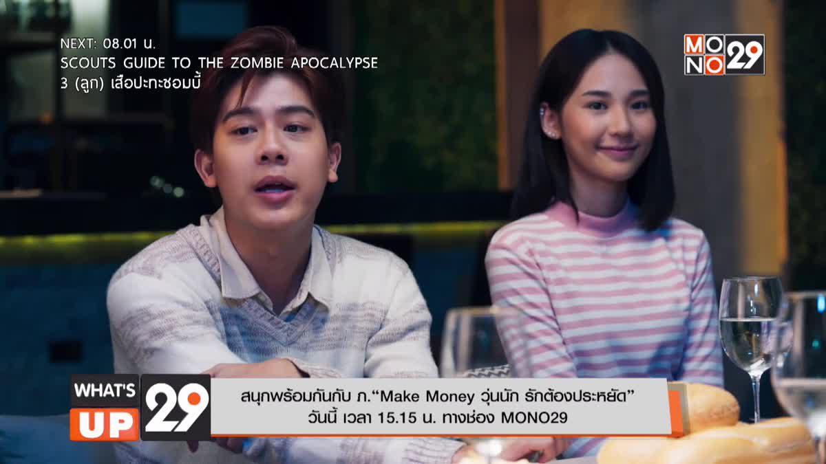 """สนุกพร้อมกันกับ ภ.""""Make Money วุ่นนัก รักต้องประหยัด"""" วันนี้ เวลา 15.15 น. ทางช่อง MONO29"""