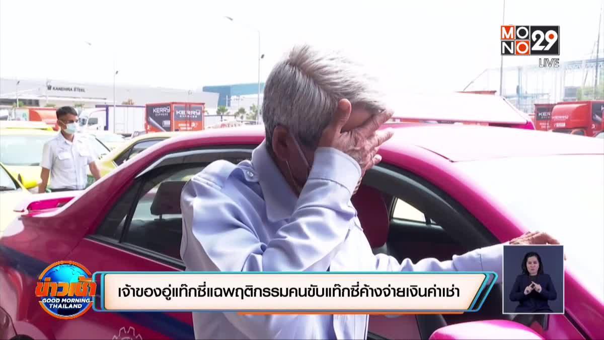 เจ้าของอู่แท๊กซี่แฉพฤติกรรมคนขับแท๊กซี่ค้างจ่ายเงินค่าเช่า