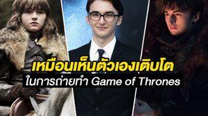 แบรน สตาร์ก หรือ ไอแซค ไลท์ รู้สึกเหมือนได้ดูตัวเองเติบโต ระหว่างถ่ายทำ Game of Thrones