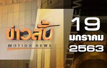 ข่าวสั้น Motion News Break 4 19-01-63