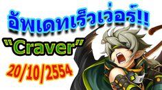 เกม Grand Chase Online อัพเดตอาชีพคลาส 2 Craver