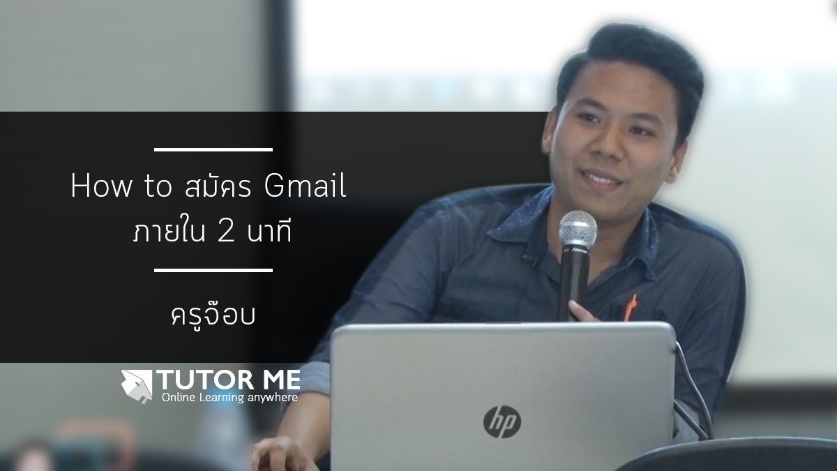 How to สมัคร Gmail ภายใน 2 นาที