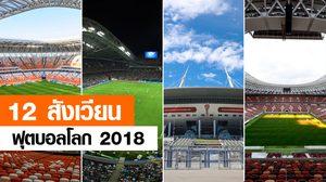 สังเวียนแดนหมีขาว! กับ 12 สนามในศึก ฟุตบอลโลก 2018 ที่รัสเซีย