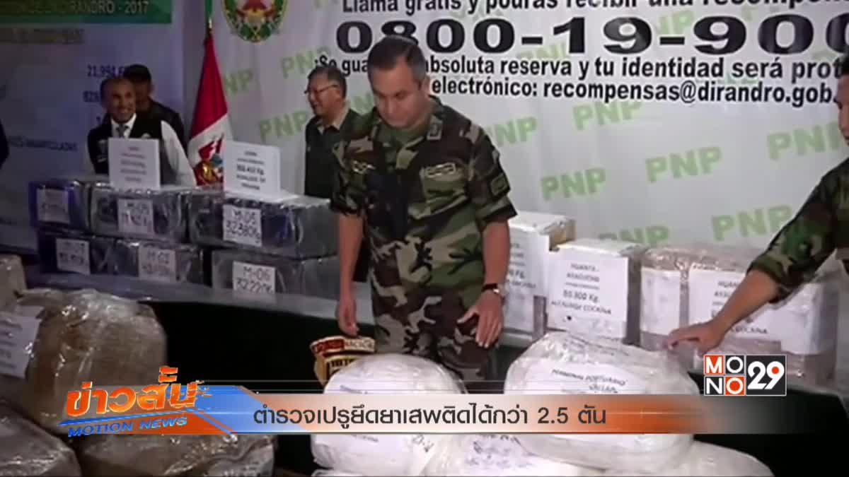 ตำรวจเปรูยึดยาเสพติดได้กว่า 2.5 ตัน